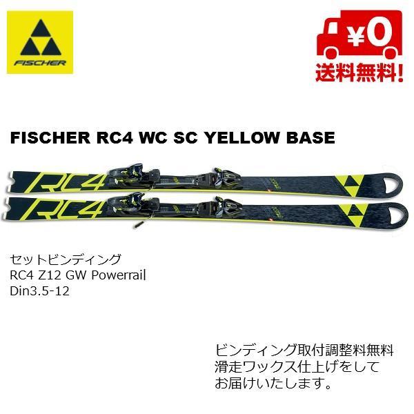フィッシャー FISCHER RC4 W.C. SC 黄 BASE 165cm + RC4 Z12 GW Powerrail BRAKE 85 [A06618]