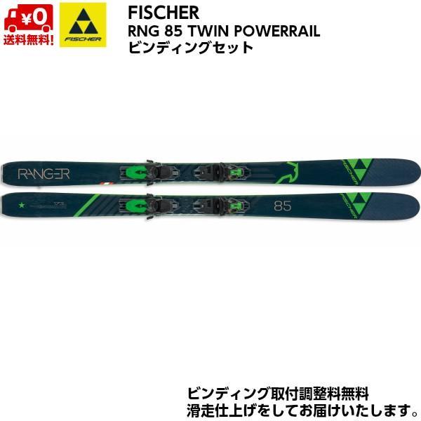 フィッシャー FISCHER RNG 85 TWIN POWERRAIL + RSW 11 GW Powerrail A17319