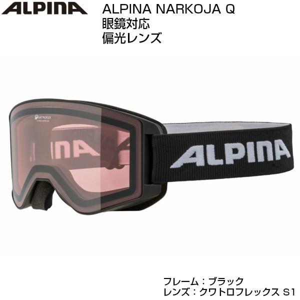 アルピナ スキーゴーグル 眼鏡対応 偏光レンズ NARKOJA Q ブラック A7267-031