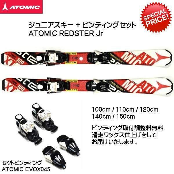 アトミック ジュニア スキーセット 赤ster Jr + EVOX045 セット [AA00253]