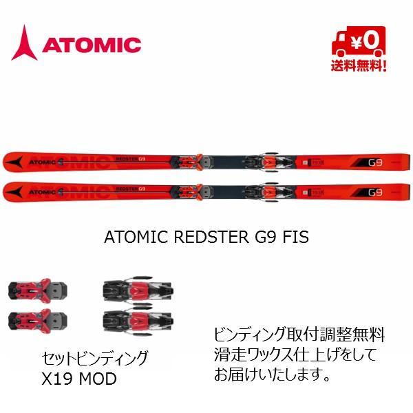 新作からSALEアイテム等お得な商品満載 アトミック ATOMIC + X REDSTER 19 G9 FIS M 193cm + X 19 MOD セット [AA0026698AD5001762], 京都発メンズインナーADIEU:41ce390d --- airmodconsu.dominiotemporario.com