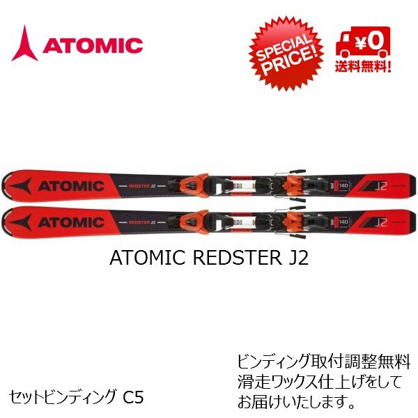 爆売り! アトミック ジュニア スキーセット REDSTER J2 + C5 セット [AASS013], 登山と林業のan-donuts 32c01c00