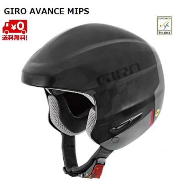 ジロ レーシング ヘルメット GIRO AVANCE MIPS アバンス ミップス FIS RH13 対応モデル MATTE / GLOSS RAW CARBON [AVANCE MIPS-carbon]