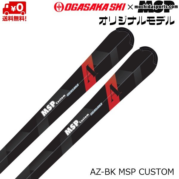 【 開梱 設置?無料 】 オガサカ スキー 単体 AZ-BK MSPCUSTOM オリジナルモデル OGASAKA, モールジャパン 5583e829