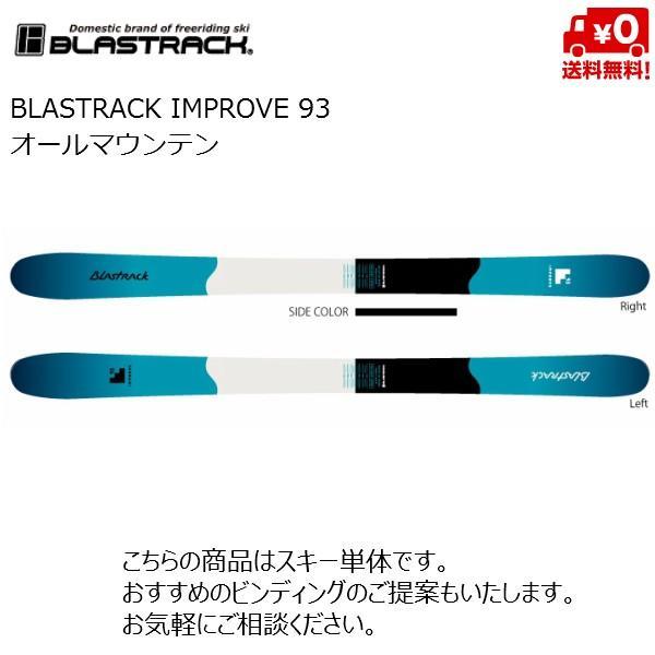 大特価 ブラストラック スキー インプルーブ 93 BLASTRACK IMPROVE 93 B-IM-93, アイスタジオ 02b9f1b1