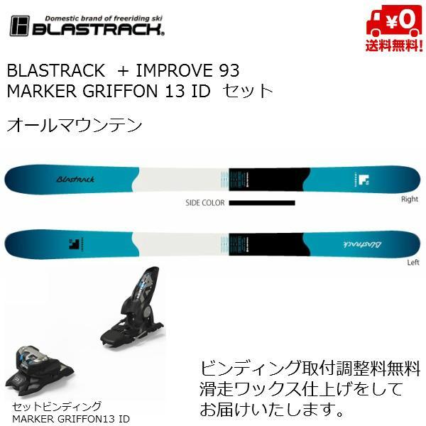 ブラストラック スキー インプルーブ 93 BLASTRACK IMPROVE93 + マーカー MARKER GRIFFON 13 ID B-IM-93-GRIFFON
