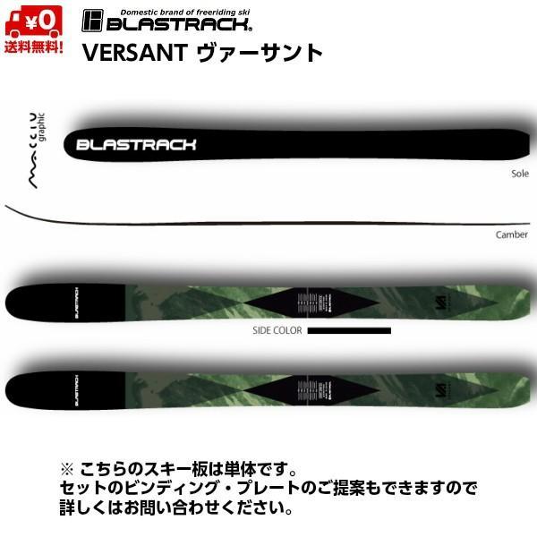 大特価 ブラストラック スキー BLASTRACK VERSANT バーサント B-VE, Zakcafe 5194439d