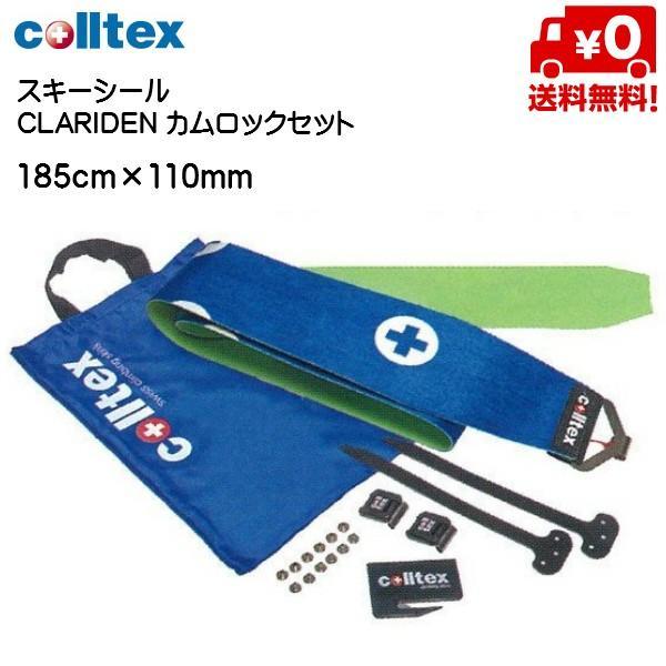colltex CLARIDEN コールテックス スキーシール クラリーデン カムロックセット 185×110 [C110]
