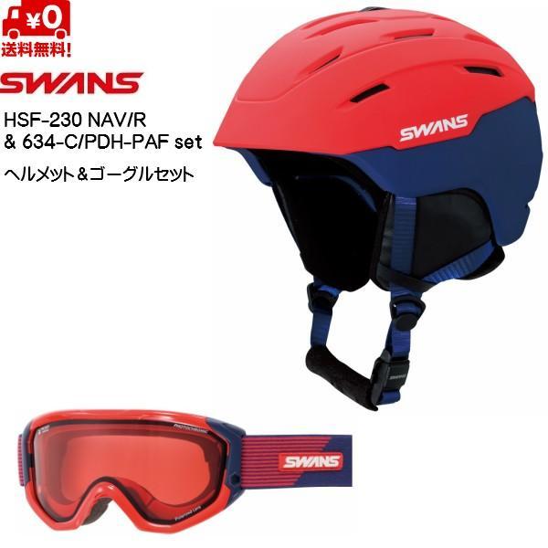 新品 スワンズ フリーライド スキー ヘルメット & ゴーグルセット SWANS HSF-230 NAV/R ネイビー×レッド + 634-C/PDH-PAF NAV/R [HSF230-NAVRset], 米袋のマルタカ 7f5ef9aa