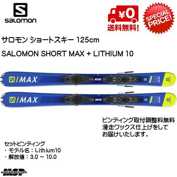 開店祝い サロモン ショートスキー SALOMON SHORT MAX 125cm + LITHIUM10 L40816200, ガラスアート工房 伊都の匠 34af03f6