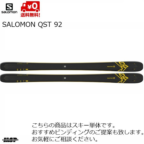 サロモン スキー SALOMON QST 92 L40854200