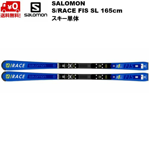 サロモン スキー SALOMON S/RACE FIS SL 165cm + X16 LAB L40861400