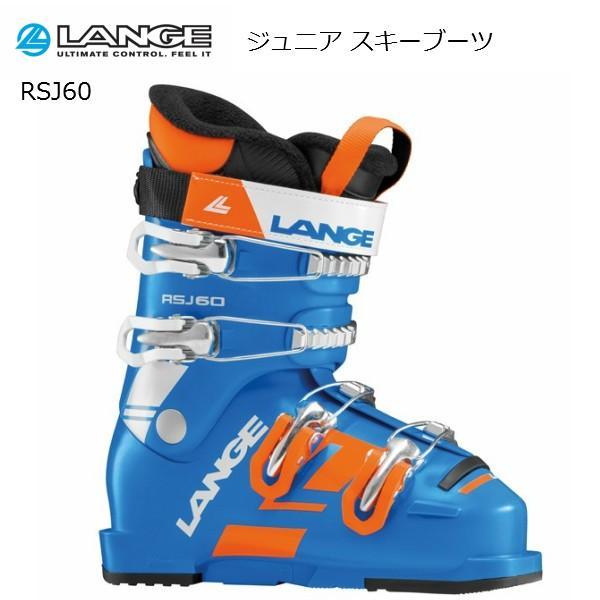 ラング ジュニア スキーブーツ LANGE RSJ60 [LBG5140]