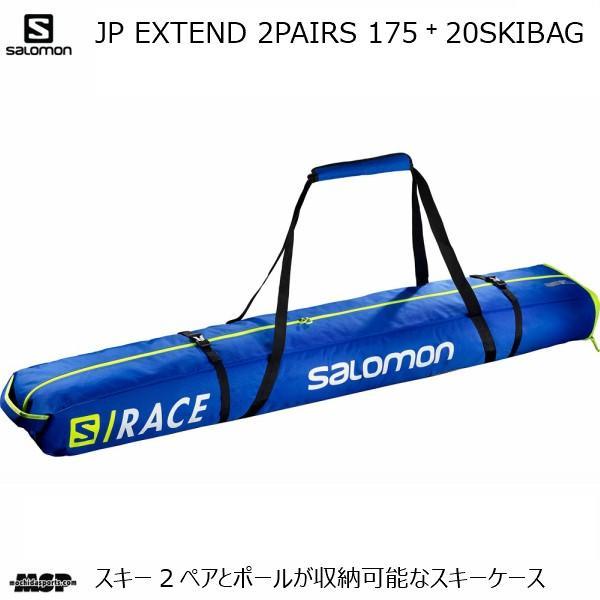 サロモン スキーケース 2台入 SALOMON EXTEND 2 PAIRS 175+20 SKI BAG RACE 青 2ペア スキーバッグ LC1168600
