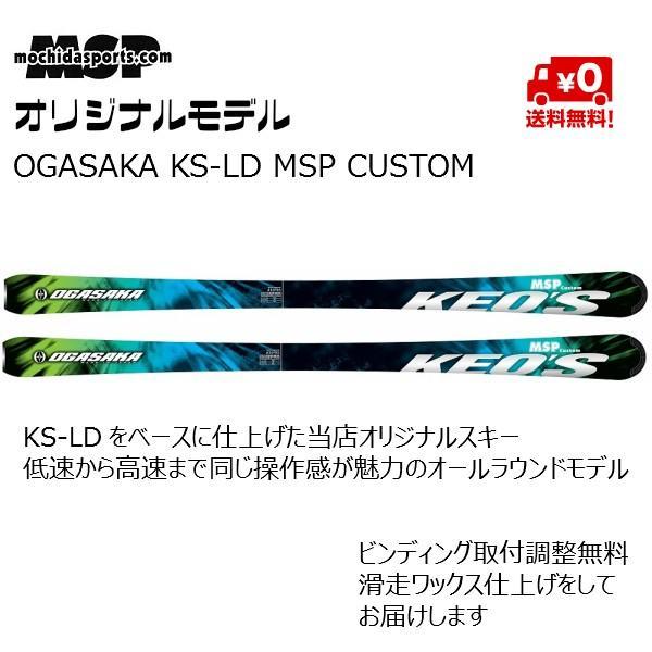 オガサカ OGASAKA KS-LD MSPCUSTOM スキー単体 オリジナルモデル ケオッズ KEO'S