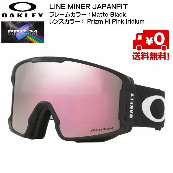 オークリー ゴーグル ラインマイナー OAKLEY LINEMINER Matte 黒 Prizm Hi ピンク Iridium OO7080-30