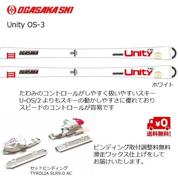オガサカ スキー ユニティー U-OS/3 Unity ホワイト スキー チロリアビンディングセット [U-OS3-WT-114064]