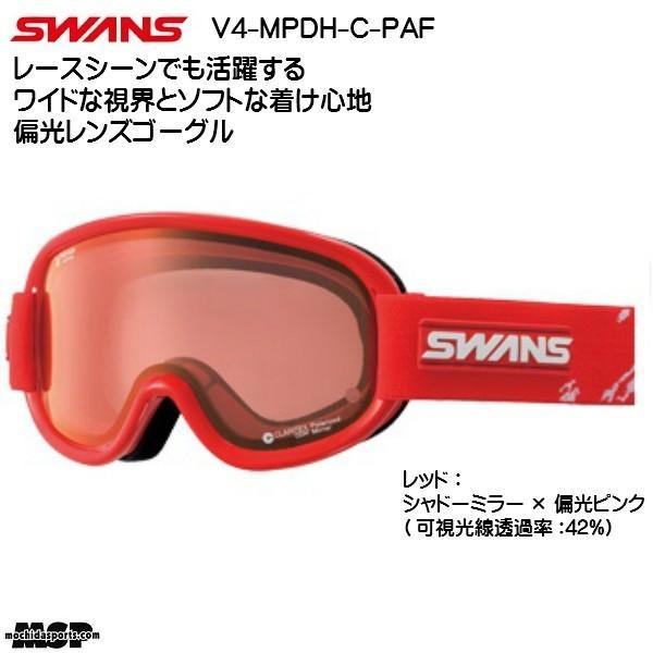 スワンズ スキーゴーグル SWANS V4-MPDH-C-PAF レッド [V4-赤]