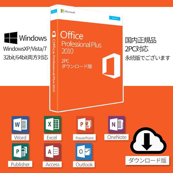 office professional plus 2010 評価 版 ダウンロード