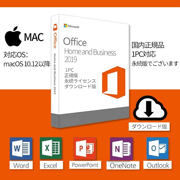office for mac 再