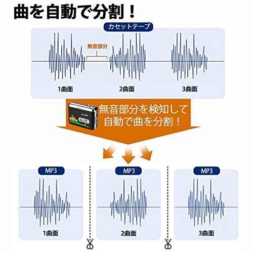 高品質カセットテープUSB変換プレーヤー MP3コンバーター カセットテーププレーヤー MP3曲の自動分割 USBフ|msselect|04