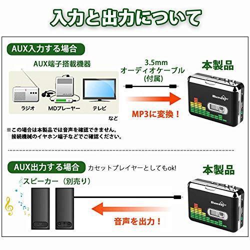 高品質カセットテープUSB変換プレーヤー MP3コンバーター カセットテーププレーヤー MP3曲の自動分割 USBフ|msselect|06