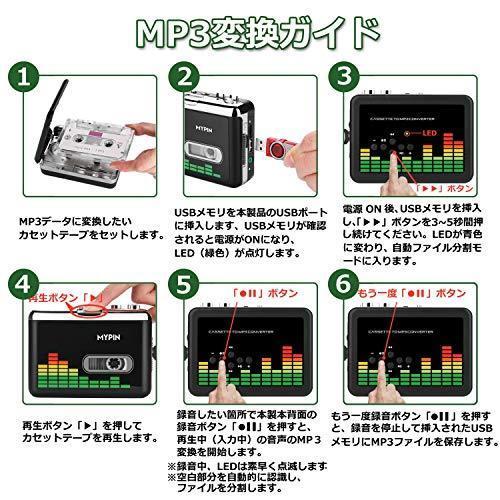 高品質カセットテープUSB変換プレーヤー MP3コンバーター カセットテーププレーヤー MP3曲の自動分割 USBフ|msselect|07