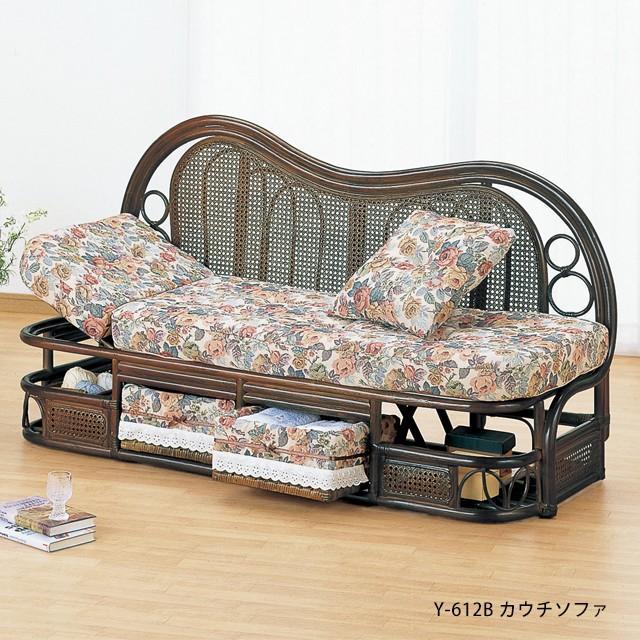 籐のソファー 籐のソファー 籐の椅子 ラタン ソファ 籐家具 ラタン家具 天然籐 ハイバックカウチソファー 幅145cm Y-612B IE 250837