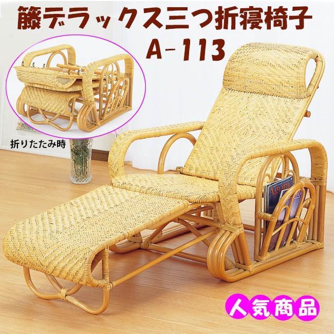 一人掛け寝椅子 リクライニングチェア 座椅子 籐椅子 籐の椅子 ラタンチェア 籐デラックス 三つ折寝椅子 A-113 籐家具 ラタン家具 (250958)(IE)