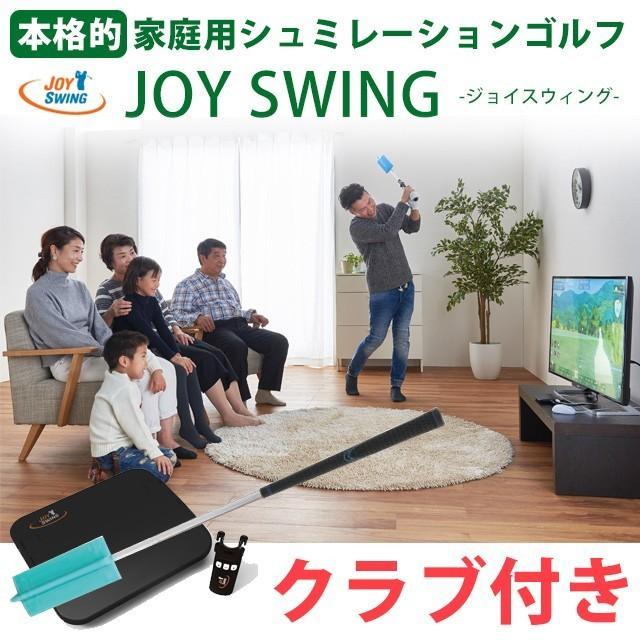 家庭用 シュミレーションゴルフ JOY SWING ジョイスウィング クラブ付セット STL-PG100 (290048) (NP)