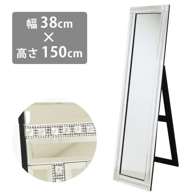 鏡 ミラー 全身 スタンドミラー 姿見鏡 全身鏡 全身ミラー 全身ミラー インテリア クリスタル調 エレガントなスタンディングミラー DS-002 (81008)(kr)