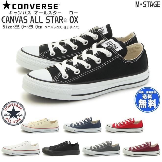 コンバース キャンバス オールスター オックス CONVERSE CANVAS ALL STAR OX 定番カラー 全8色 メンズサイズ ローカット mstage