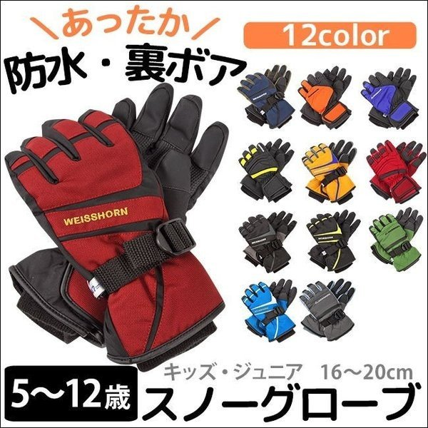 d42b1ceca3d2b スノーグローブ 全12色 子供 手袋 防寒 キッズ ジュニア 子供 スキー ...