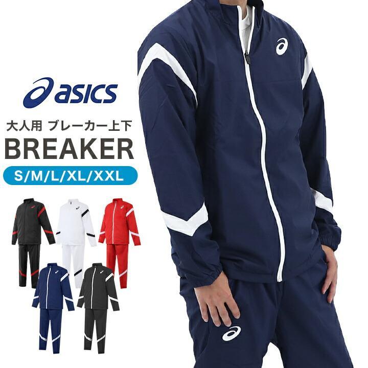 アシックス ウィンドブレーカー 2019 春夏 上下セット ライトアウター ジャケット パンツ メンズ レディース セットアップ スポーツウェア 防風 撥水 大人