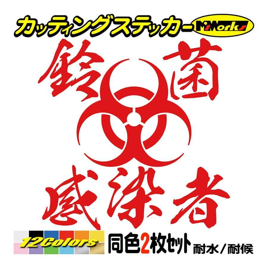 車 バイク ステッカー 〜 鈴菌感染者(スズキ・SUZUKI)(2枚1セット) 〜 タンク フェンダー カウル ヘルメット ボックス ガラス msworks