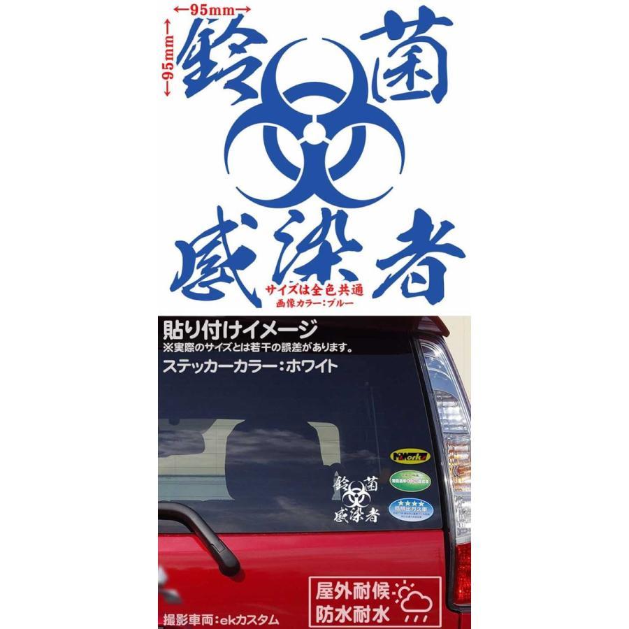 車 バイク ステッカー 〜 鈴菌感染者(スズキ・SUZUKI)(2枚1セット) 〜 タンク フェンダー カウル ヘルメット ボックス ガラス msworks 02
