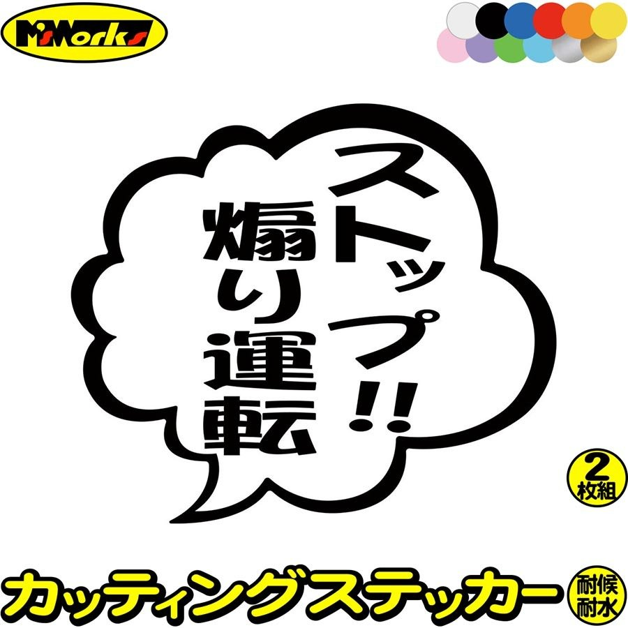 カッティングステッカー 〜 ストップ 煽り運転 つぶやき (2枚1セット ...