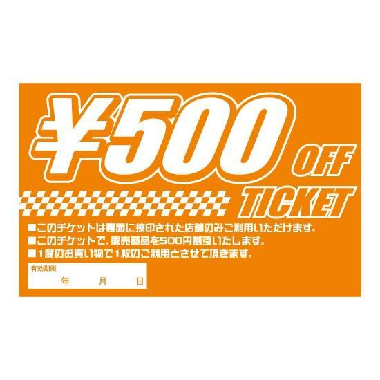 割引チケット 本店 ¥500 OFF 100枚入 大特価