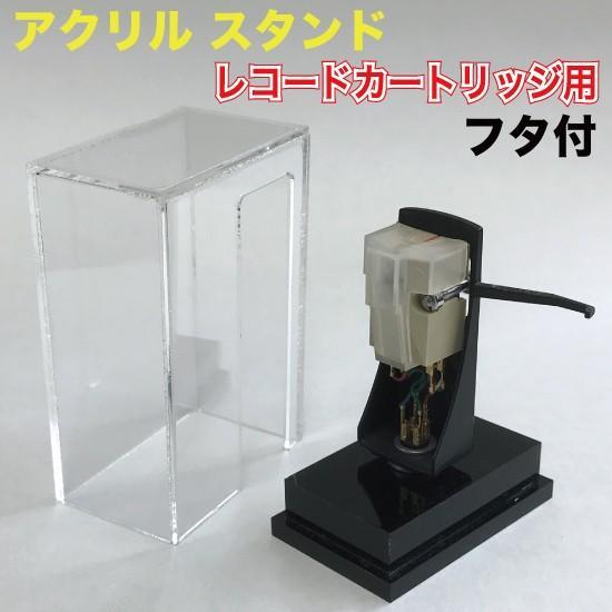 レコード カートリッジ用 スタンド フタ付|mt-ishop