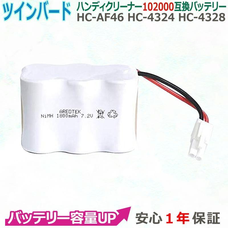 TWINBIRD ツインバード工業 HC-AF46 HC-4324 HC-4328 ハンディクリーナー 102000 互換 【大容量】 バッテリー AREOTEK|mt2017