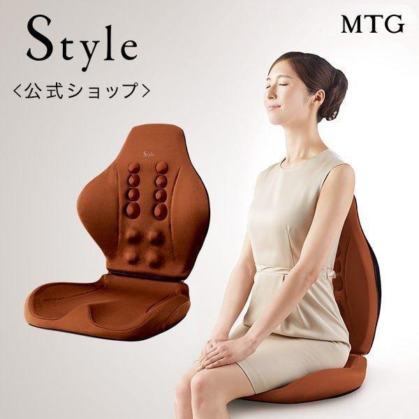 指圧 スタイルシアツ Style SHIATSU 姿勢 椅子 クッション コリ あんま MTG P10倍