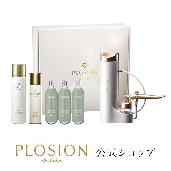 PLOSION プロージョン 炭酸ミストユニット+フェイスクリーム1本(100ml)+ガスカートリッジ(リニューアル)2本+炭酸MBウォッシュ  送料無料  メーカー公式
