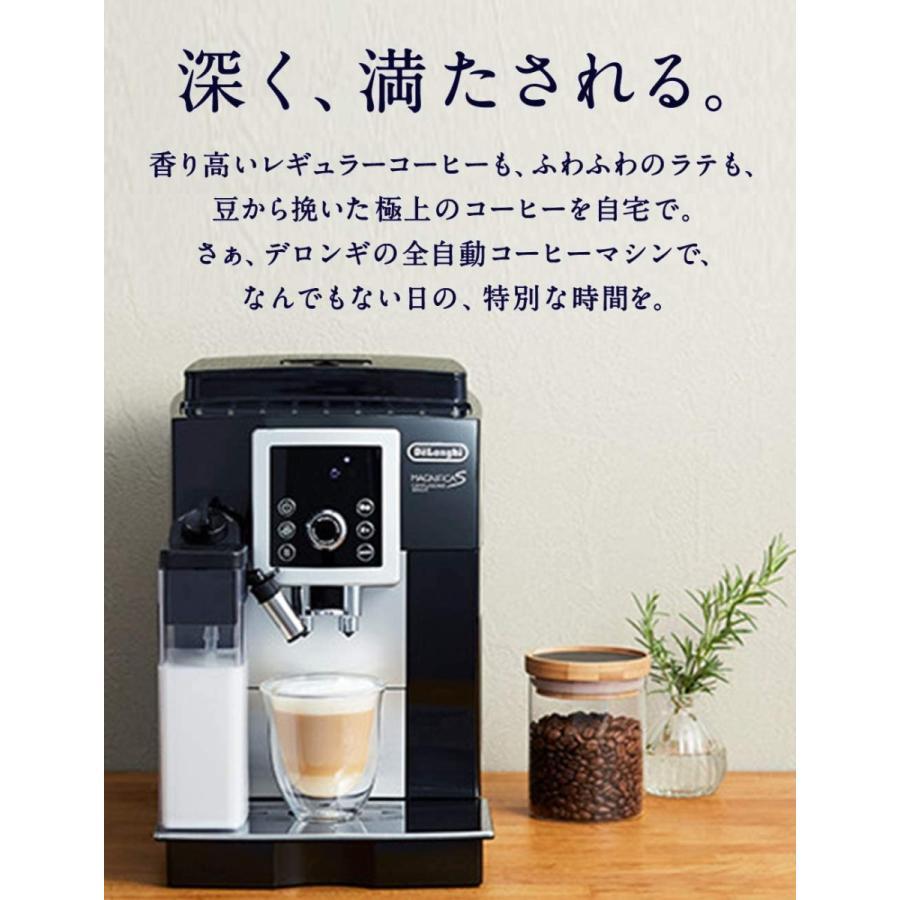 【スタンダードモデル】デロンギ(DeLonghi)コンパクト全自動コーヒーメーカー ブラック マグニフィカ S カプチーノ スマート ミルク泡立て自動