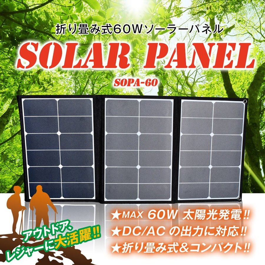 ソーラー パネル 折り畳み