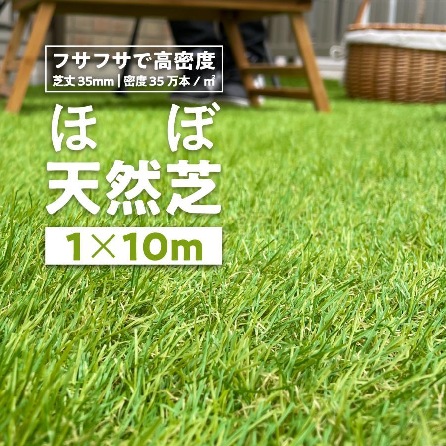 ガーデニング 人工 芝