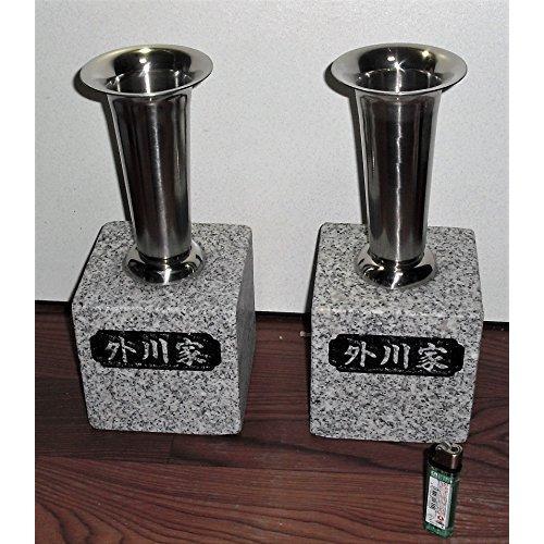 ボウフラ防止銅板加工 ネジ式ステン花立大 御影石 台座付そのまま置いて使用可(設置資材付)一対(二本)|mtmco|05