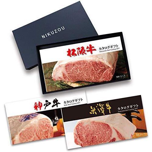 [肉贈] 松坂牛·神戸牛·米沢牛 選べるカタログギフト 30000円 LB1コース