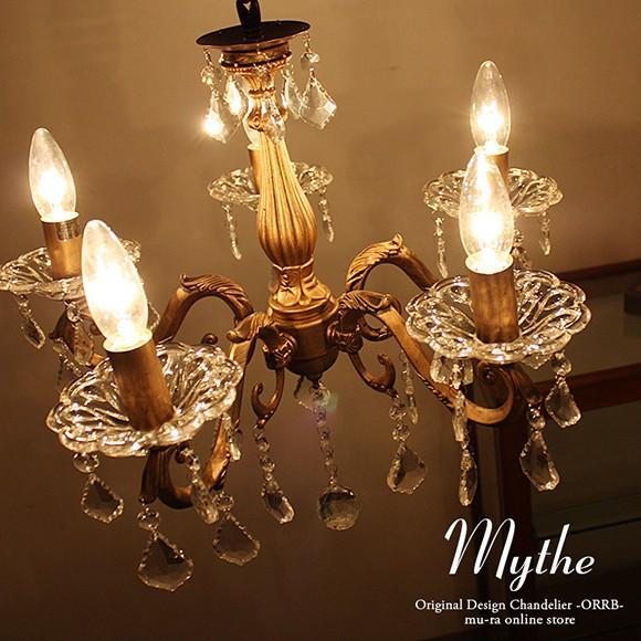 シャンデリア LED 5灯 ミット ミッドセンチュリー アンティーク