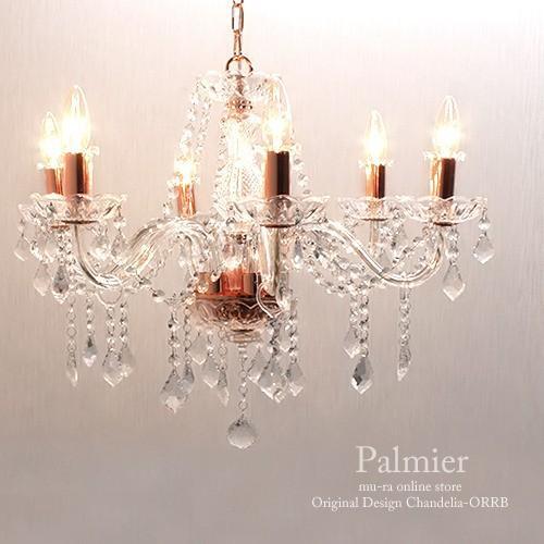 シャンデリア LED電球選択可 送料無料 Palmier パルミエ 6灯 シャンデリア ピンクゴールド(OG-002-6G-PG)
