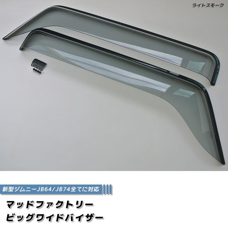 5月下旬入荷 新型ジムニーJB64/JB74 ドアバイザー (ビッグワイド/ライトスモーク)|mudfactory|02